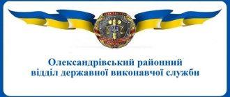 Олександрівський районний відділ державної виконавчої служби