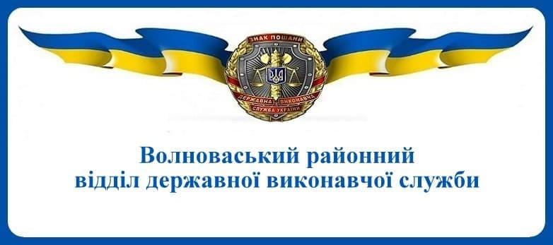 Волноваський районний відділ державної виконавчої служби