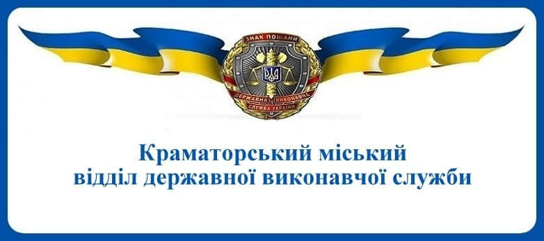 Краматорський міський відділ державної виконавчої служби