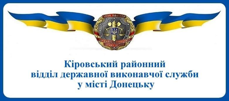 Кіровський районний відділ державної виконавчої служби у місті Донецьку