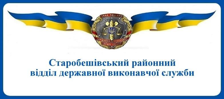 Старобешівський районний відділ державної виконавчої служби