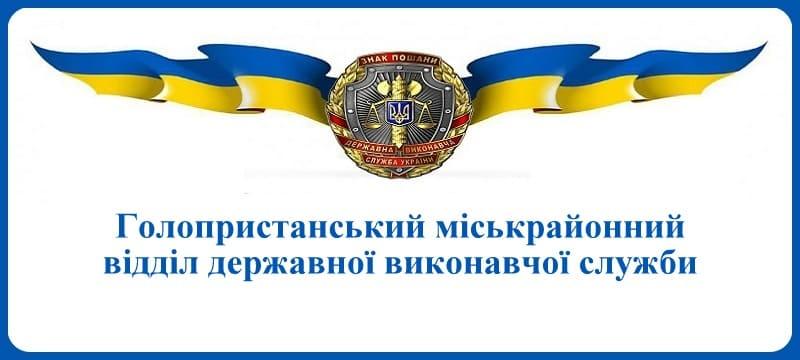 Голопристанський міськрайонний відділ державної виконавчої служби