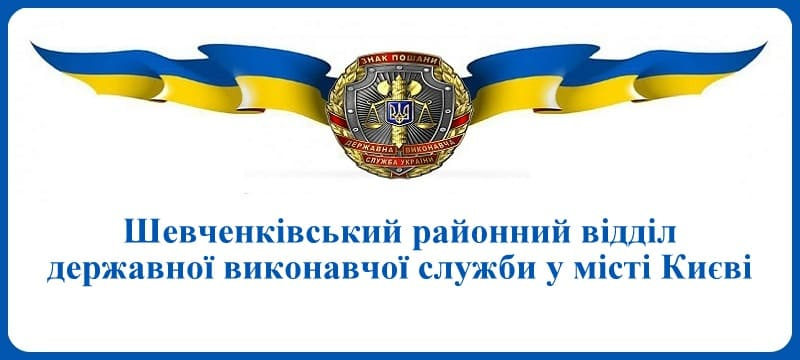 Шевченківський районний відділ державної виконавчої служби у місті Києві