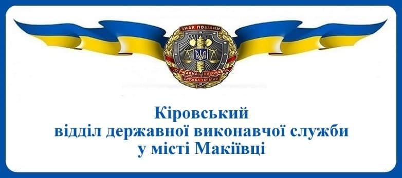 Кіровський відділ державної виконавчої служби у місті Макіївці