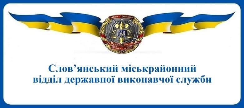 Слов'янський міськрайонний відділ державної виконавчої служби
