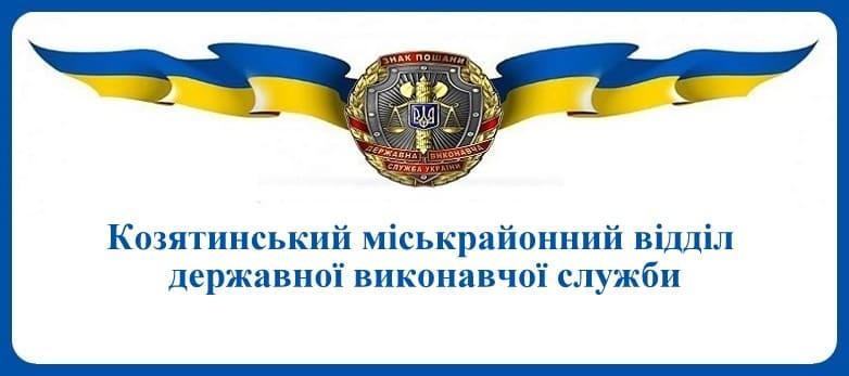 Козятинський міськрайонний відділ державної виконавчої служби