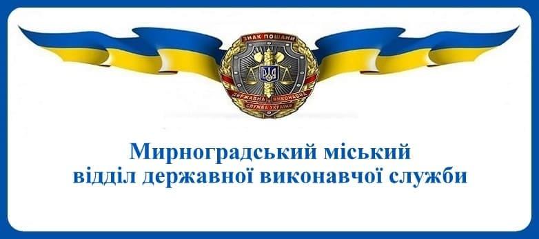 Мирноградський міський відділ державної виконавчої служби