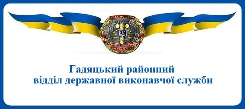 Гадяцький районний відділ державної виконавчої служби