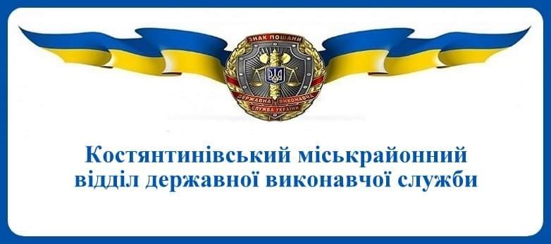 Костянтинівський міськрайонний відділ державної виконавчої служби