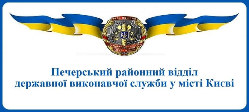 Печерський районний відділ державної виконавчої служби у місті Києві