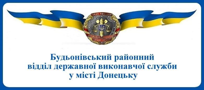 Будьонівський районний відділ державної виконавчої служби у місті Донецьку