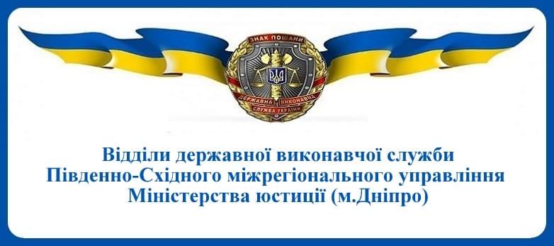 ВДВС Південно-Східного міжрегіонального управління Міністерства юстиції