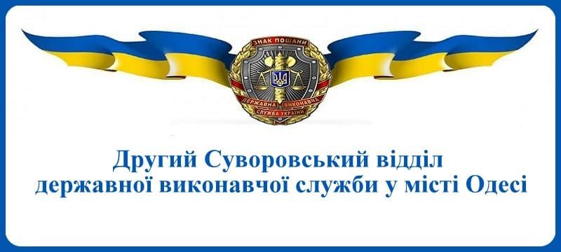 Другий Суворовський відділ державної виконавчої служби у місті Одесі