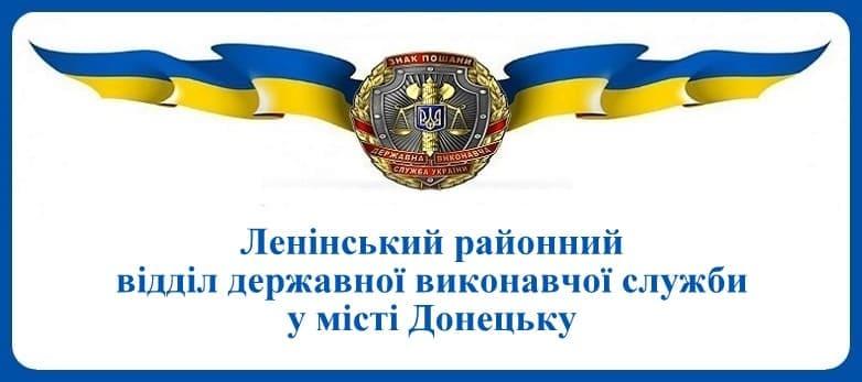 Ленінський районний відділ державної виконавчої служби у місті Донецьку