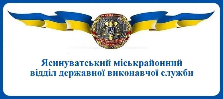 Ясинуватський міськрайонний відділ державної виконавчої служби