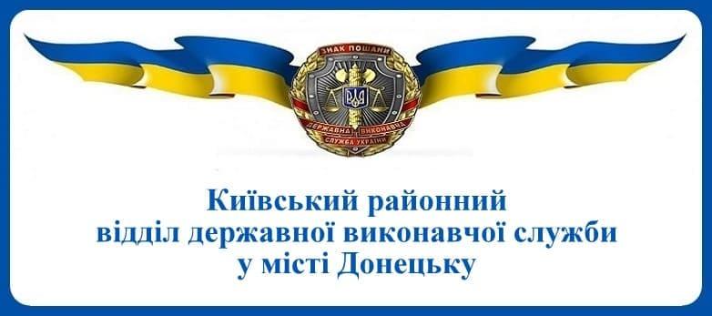Київський районний відділ державної виконавчої служби у місті Донецьку