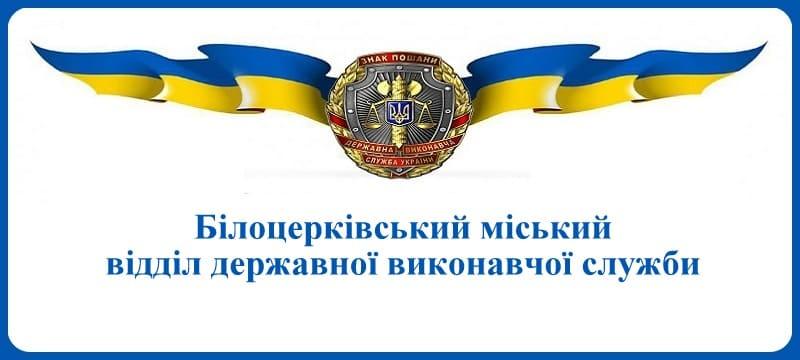 Білоцерківський міський відділ державної виконавчої служби