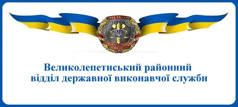 Великолепетиський районний відділ державної виконавчої служби