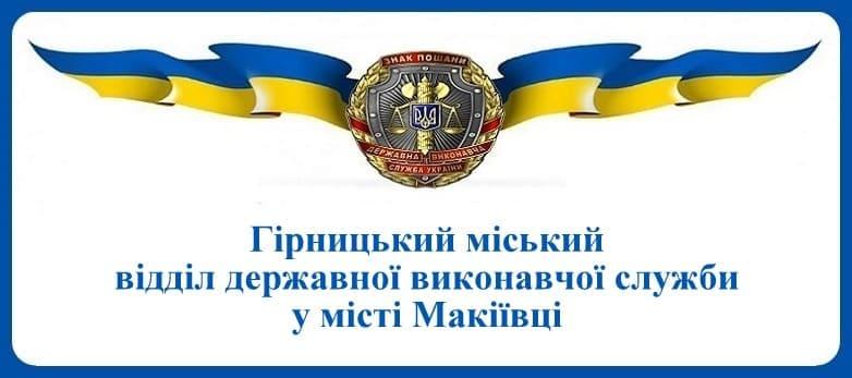 Гірницький міський відділ державної виконавчої служби у місті Макіївці