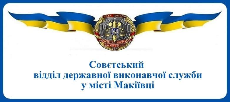 Совєтський відділ державної виконавчої служби у місті Макіївці