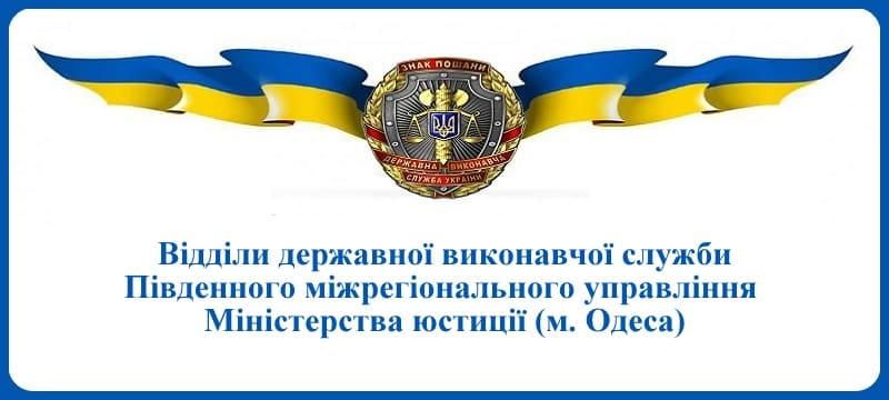 ВДВС Південного міжрегіонального управління Міністерства юстиції