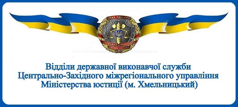 ВДВС Центрально-Західного міжрегіонального управління Міністерства юстиції