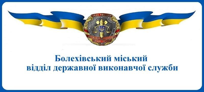 Болехівський міський відділ державної виконавчої служби