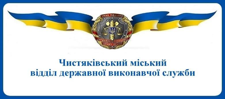 Чистяківський міський відділ державної виконавчої служби