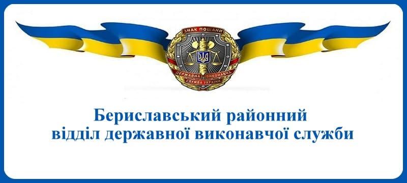 Бериславський районний відділ державної виконавчої служби