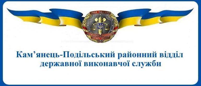Кам'янець-Подільський районний відділ державної виконавчої служби