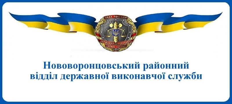 Нововоронцовський районний відділ державної виконавчої служби