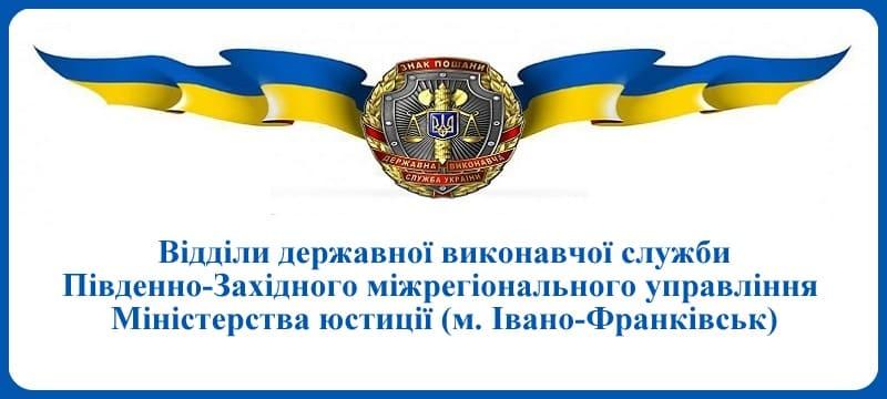 ВДВС Південно-Західного міжрегіонального управління Міністерства юстиції