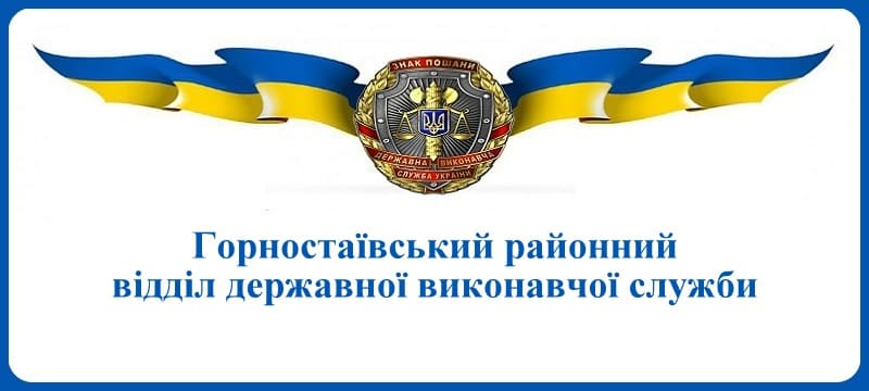 Горностаївський районний відділ державної виконавчої служби