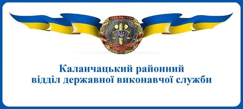 Каланчацький районний відділ державної виконавчої служби