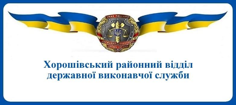 Хорошівський районний відділ державної виконавчої служби