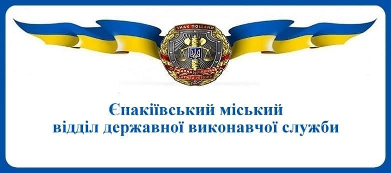 Єнакіївський міський відділ державної виконавчої служби
