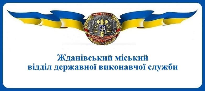 Жданівський міський відділ державної виконавчої служби