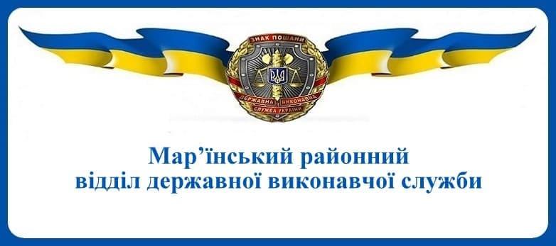 Мар'їнський районний відділ державної виконавчої служби