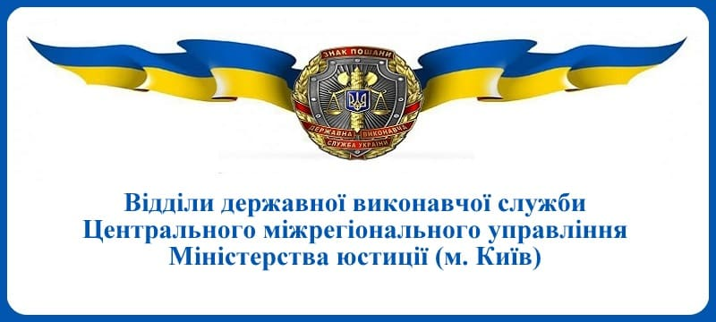 ВДВС Центрального міжрегіонального управління Міністерства юстиції