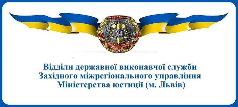 ВДВС Західного міжрегіонального управління Міністерства юстиції