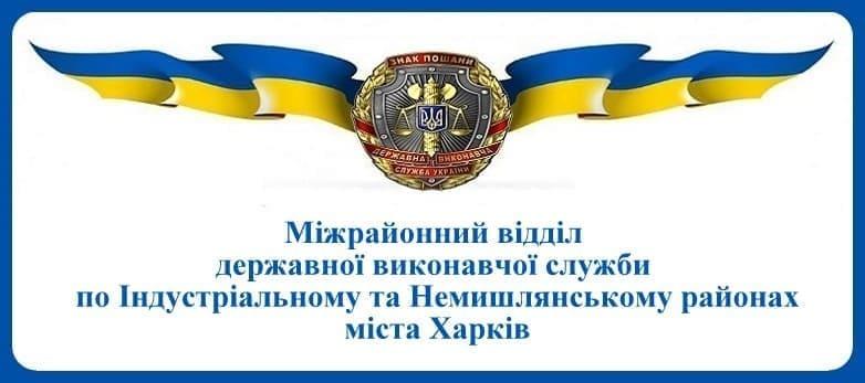 Міжрайонний відділ державної виконавчої служби по Індустріальному та Немишлянському районах міста Харків