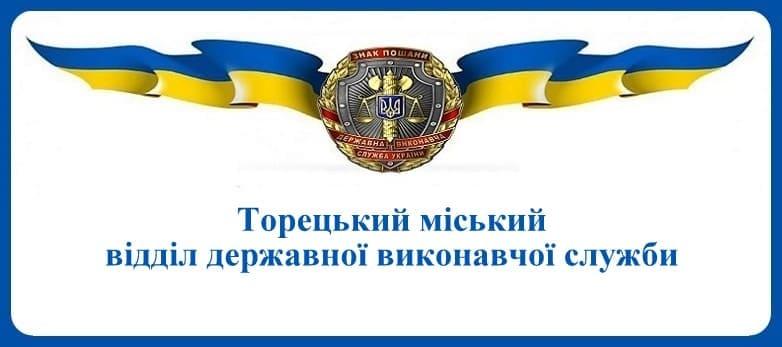 Торецький міський відділ державної виконавчої служби