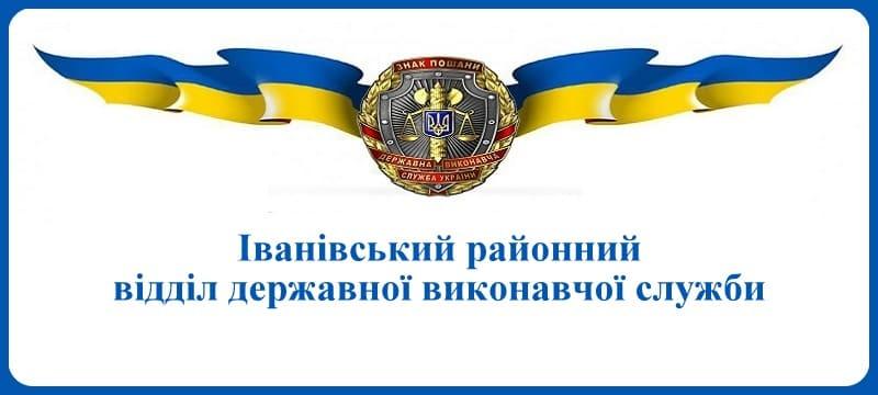 Іванівський районний відділ державної виконавчої служби