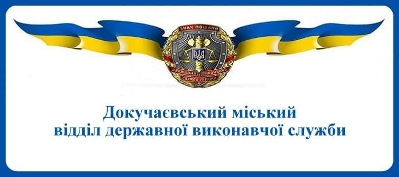 Докучаєвський міський відділ державної виконавчої служби
