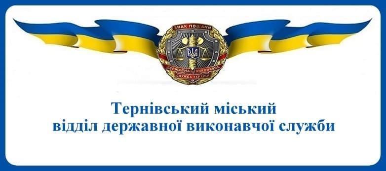 Тернівський міський відділ державної виконавчої служби