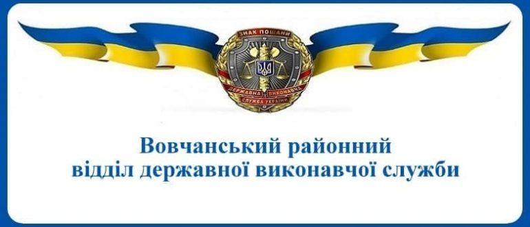 Вовчанський районний відділ державної виконавчої служби