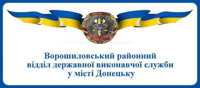 Ворошиловський районний відділ державної виконавчої служби у місті Донецьку