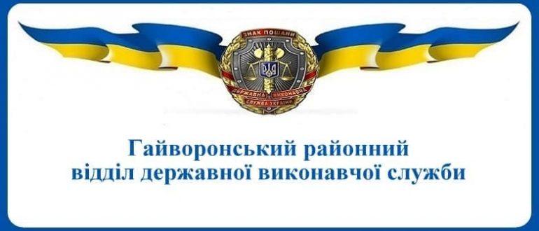 Гайворонський районний відділ державної виконавчої служби