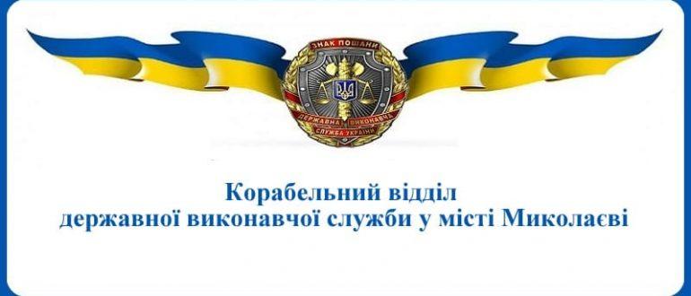 Корабельний відділ державної виконавчої служби у місті Миколаєві