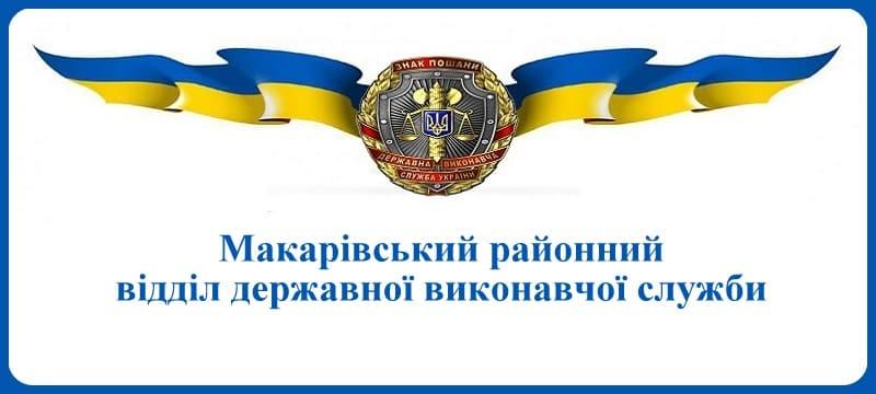 Макарівський районний відділ державної виконавчої служби